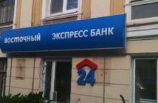 «Восточный экспресс банк» поехал по стопам «Легких бабок»