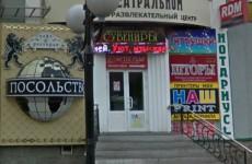 В Пензе «ухнули» «Посольство»