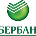 Сбербанк запустил новый сервис для внесения изменений в учредительные документы юридических лиц и индивидуальных предпринимателей