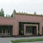 В Пензе возле Ново-Западного кладбища построят комплекс ритуальных залов