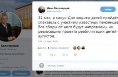 Иван Белозерцев возрождает традиции пензенского театра