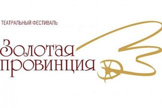 В Пензе пройдет театральный фестиваль