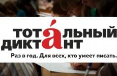 В Пензе началась регистрация на «Тотальный диктант»
