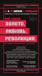 На премьеру пензенского спектакля «Золото. Любовь. Революция» приедет Юрий Поляков