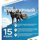 Пензенцы смогут посетить городские музеи бесплатно