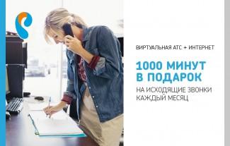 Виртуальная АТС от «Ростелекома» за 1 рубль в месяц*