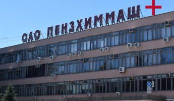 «Пензхиммаш+» стал «золотой жилой» для Баклашова