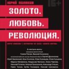 В Пензенском Драматическом театре прошла премьера спектакля «Золото. Любовь. Революция»