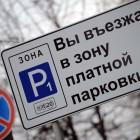 Дороги в Пензе будут содержать на выручку от платных парковок