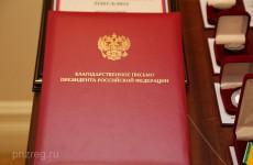 Белозерцев лично вручил госнаграды жителям региона