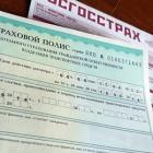 Пензенский «Росгосстрах» застраховал «Реверс» на 3 миллиона