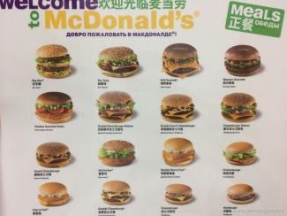Мэрия Пензы «пиарит» Макдоналдс