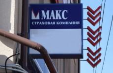 ЗАО «МАКС» снова переигрывает