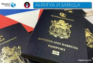 Как оформить гражданство Антигуа и Барбуда