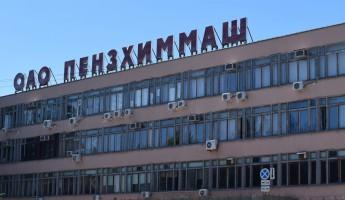 «Пензхиммаш» ответит за массовое увольнение сотрудников