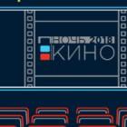 Пензенцы смогут смотреть бесплатные фильмы в кинотеатрах всю ночь