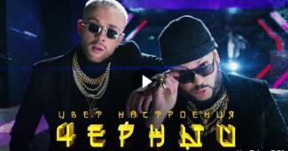 Егор Крид и Филипп Киркоров выпустили новый трек и клип