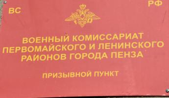 Пензенского уклониста привлекли к уголовной ответственности