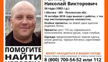 Пензенцев просят помочь в поиске 34-летнего мужчины