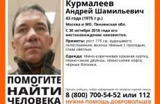 Пензенцев просят помочь найти без вести пропавшего Андрея Курмалеева