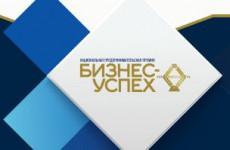 """Назван список финалистов национальной премии """"Бизнес-успех"""""""