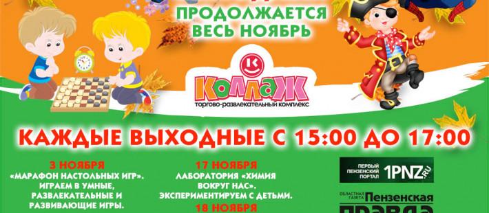 Марафон ярких выходных продолжается в ТРК «Коллаж» в ноябре