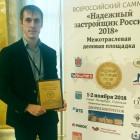 «Термодом» вошел в число самых надежных застройщиков России