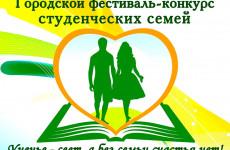 Пензенцы смогут проголосовать за лучшую студенческую семью