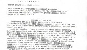 Дмитрий Медведев поздравил Пензенский драмтеатр с юбилеем