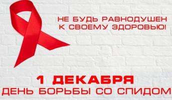 «Мы выбираем жизнь!». Пензенская молодежь присоединится к борьбе со СПИДом