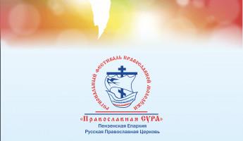 """Пензенцы приглашаются на фестиваль молодежи """"Православная Сура"""""""