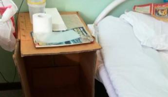 Коробки вместо тумбочек. Пациенты больницы в шоке от «картонной мебели»