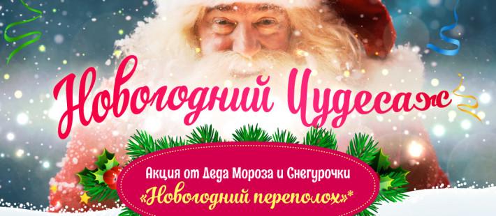 23 декабря - Новогодний чудесаж в ТРК «Коллаж»