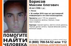 В Пензе разыскивается 20-летний Максим Борисов