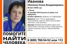 В Пензе идет розыск 40-летней Елены Ивановой
