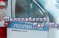 В Пензе стартовала акция «Полицейский Дед Мороз»