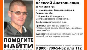 В Пензенской области пропал 38-летний Алексей Рубайло