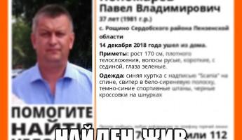 В Пензенской области нашли 37-летнего Павла Пономарева