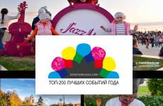 В «ТОП-200 лучших событий года» попали несколько мероприятий Пензенской области