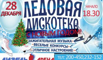 Пензенцев приглашают на ледовую дискотеку «С Новым годом!»