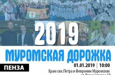 Пензенцев приглашают присоединиться к акции «Муромская дорожка – 2019»