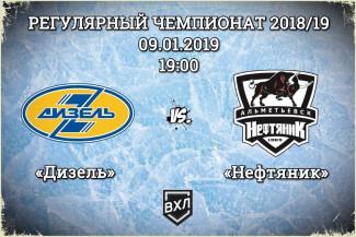 Пензенских болельщиков приглашают на хоккейный матч «Дизель» - «Нефтяник»