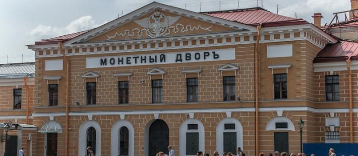 Этот день в истории. Отмывать деньги в России начали в 18 веке