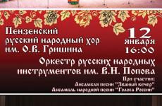 Любимые коллективы пензенцев выступят в праздничном концерте «Старый новый год»
