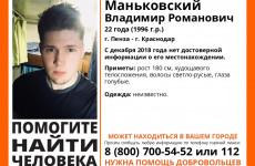 В Пензенской области идет розыск 22-летнего Владимира Маньковского