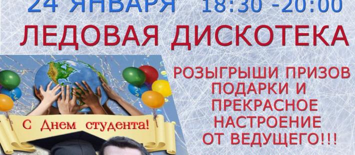 Пензенцев приглашают на ледовую дискотеку, посвященную Дню студента