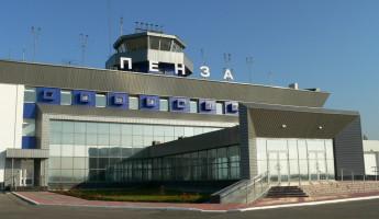 Сотрудников пензенского аэропорта поверят на профпригодность