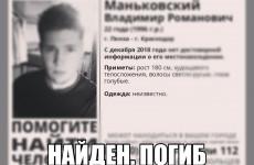 22-летний парень, пропавший в Пензенской области, найден мертвым