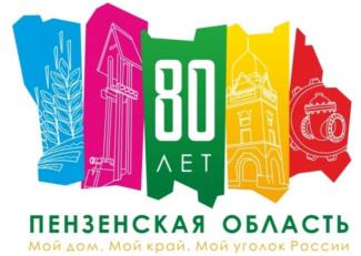 Уже в эту субботу в Пензе откроется выставка, посвященная 80-летию региона