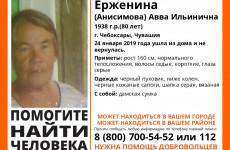 В Пензенской области идет розыск 80-летней Аввы Ержениной